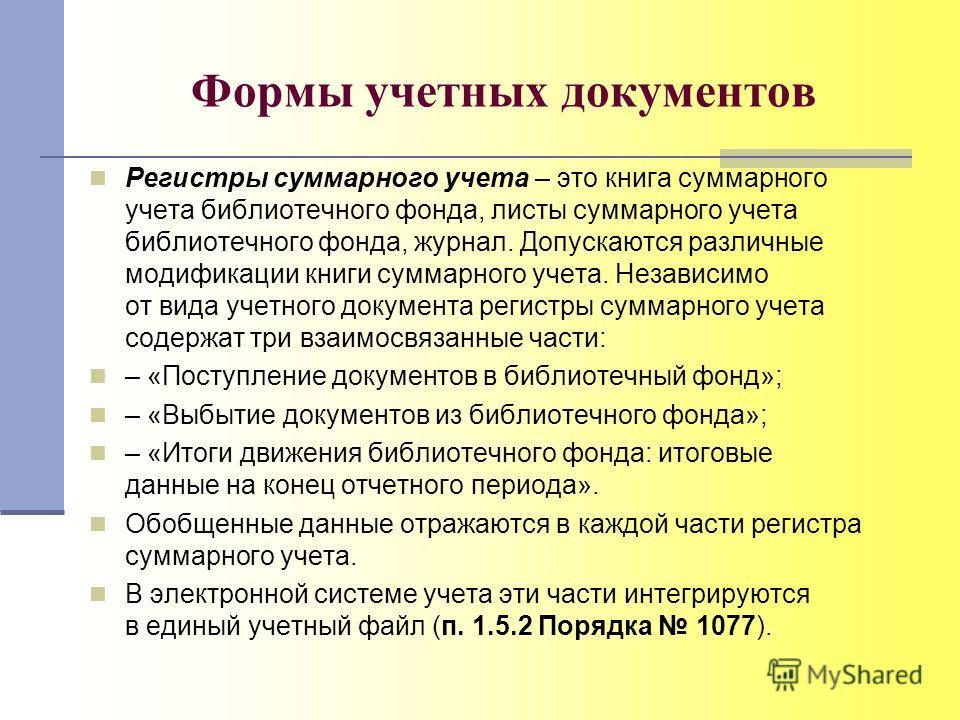 Учет библиотечного фонда в казенных учреждениях.