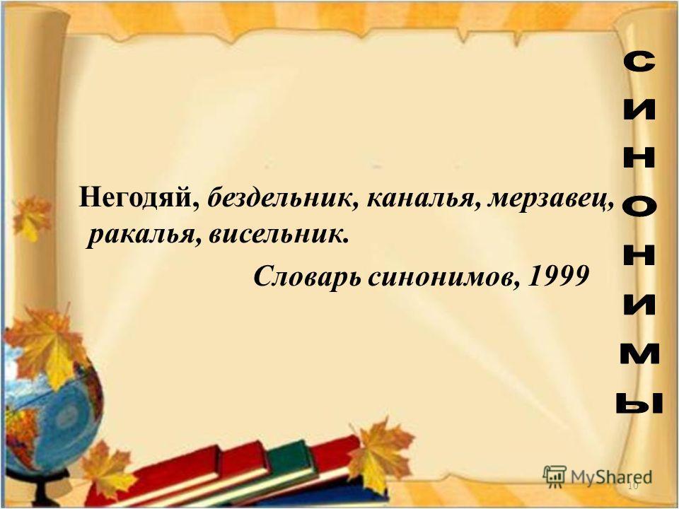 10 Негодяй, бездельник, каналья, мерзавец, ракалья, висельник. Словарь синонимов, 1999