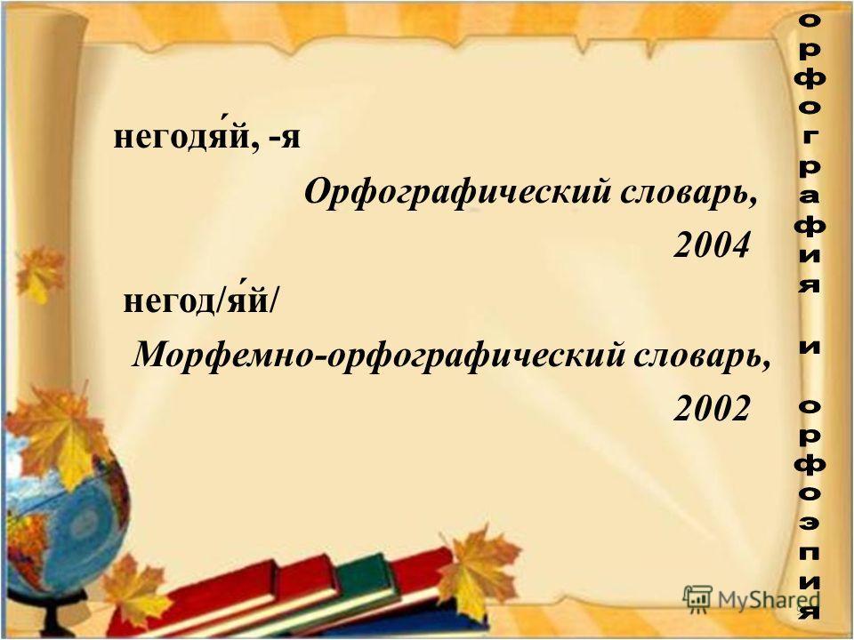 9 негодяй, - я Орфографический словарь, 2004 негод / яй / Морфемно - орфографический словарь, 2002