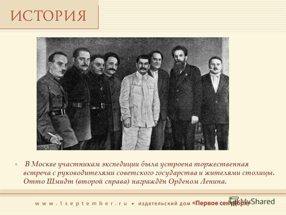 В Москве участникам экспедиции была устроена торжественная встреча с руководителями советского государства и жителями столицы. Отто Шмидт (второй справа) награждён Орденом Ленина.