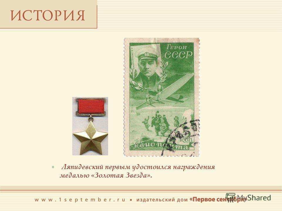 Ляпидевский первым удостоился награждения медалью «Золотая Звезда».