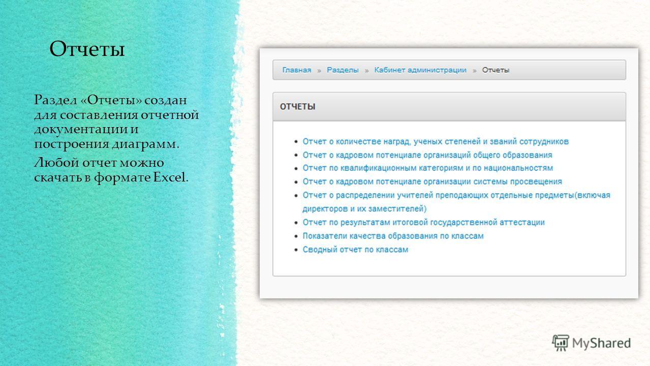 Отчеты Раздел «Отчеты» создан для составления отчетной документации и построения диаграмм. Любой отчет можно скачать в формате Excel.