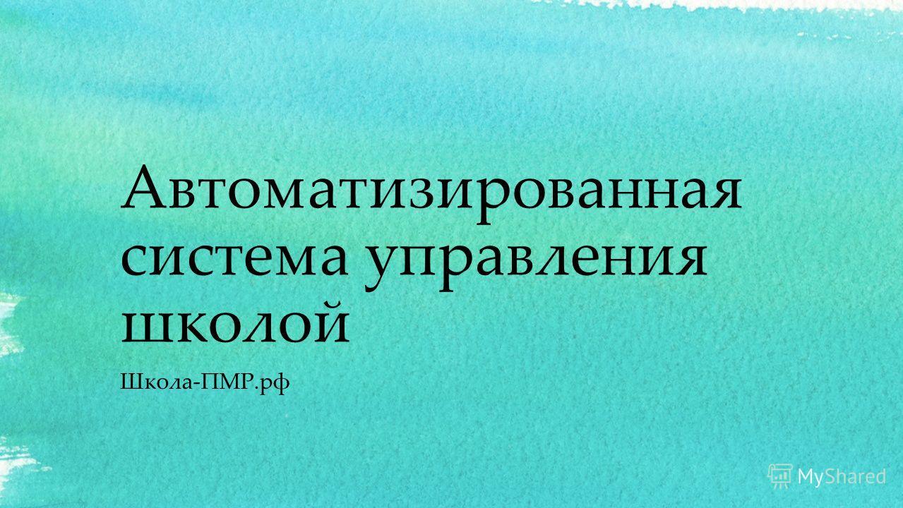 Автоматизированная система управления школой Школа-ПМР.рф