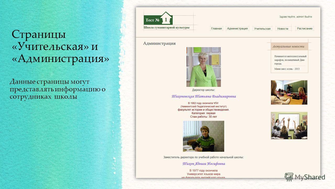 Страницы «Учительская» и «Администрация» Данные страницы могут представлять информацию о сотрудниках школы