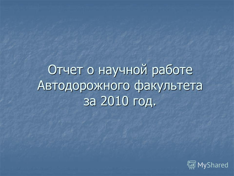 Отчет о научной работе Автодорожного факультета за 2010 год.