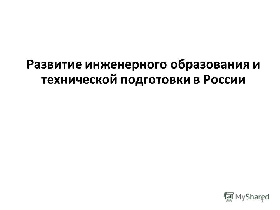 Развитие инженерного образования и технической подготовки в России 1