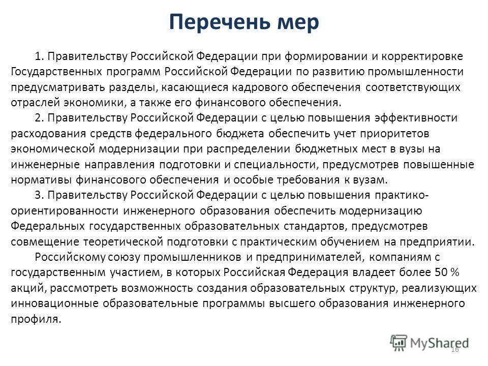Перечень мер 1. Правительству Российской Федерации при формировании и корректировке Государственных программ Российской Федерации по развитию промышле