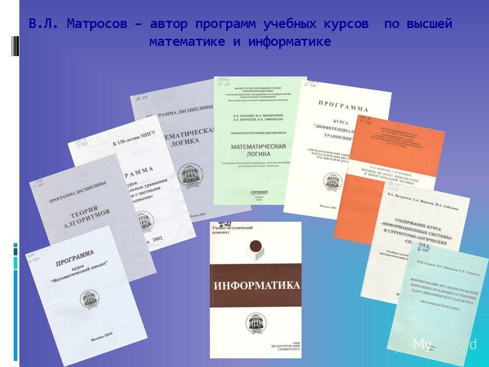 В.Л. Матросов – автор программ учебных курсов по высшей математике и информатике