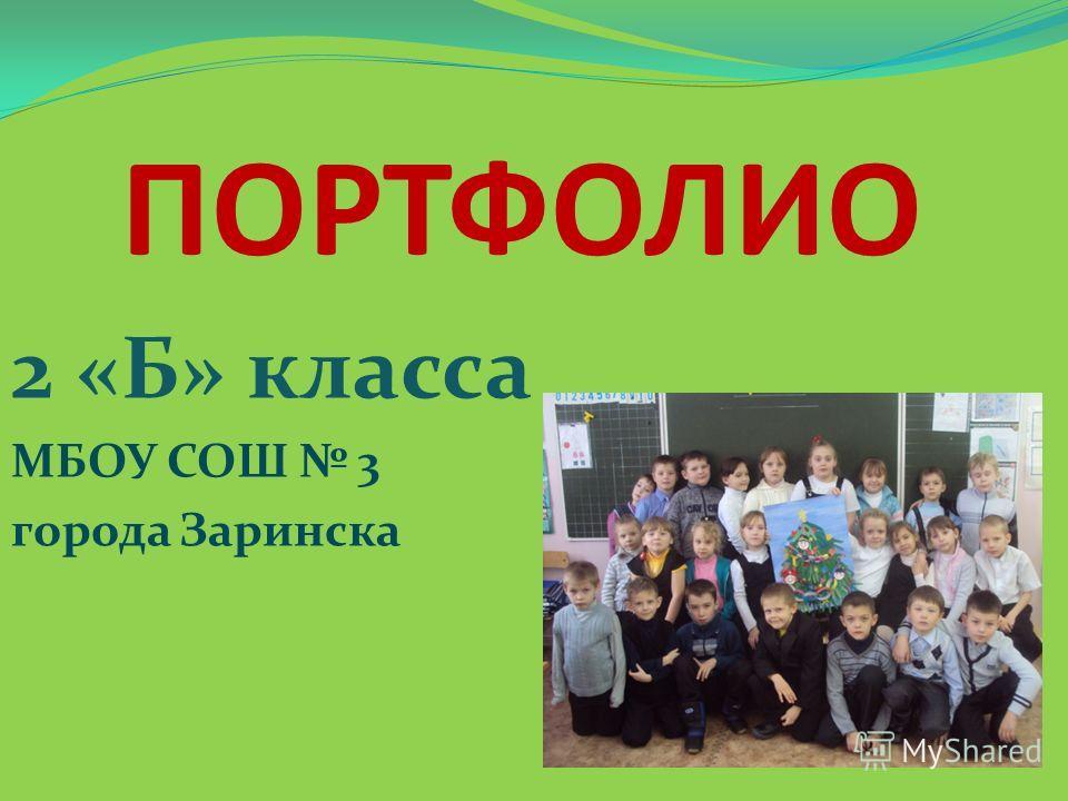 ПОРТФОЛИО 2 «Б» класса МБОУ СОШ 3 города Заринска