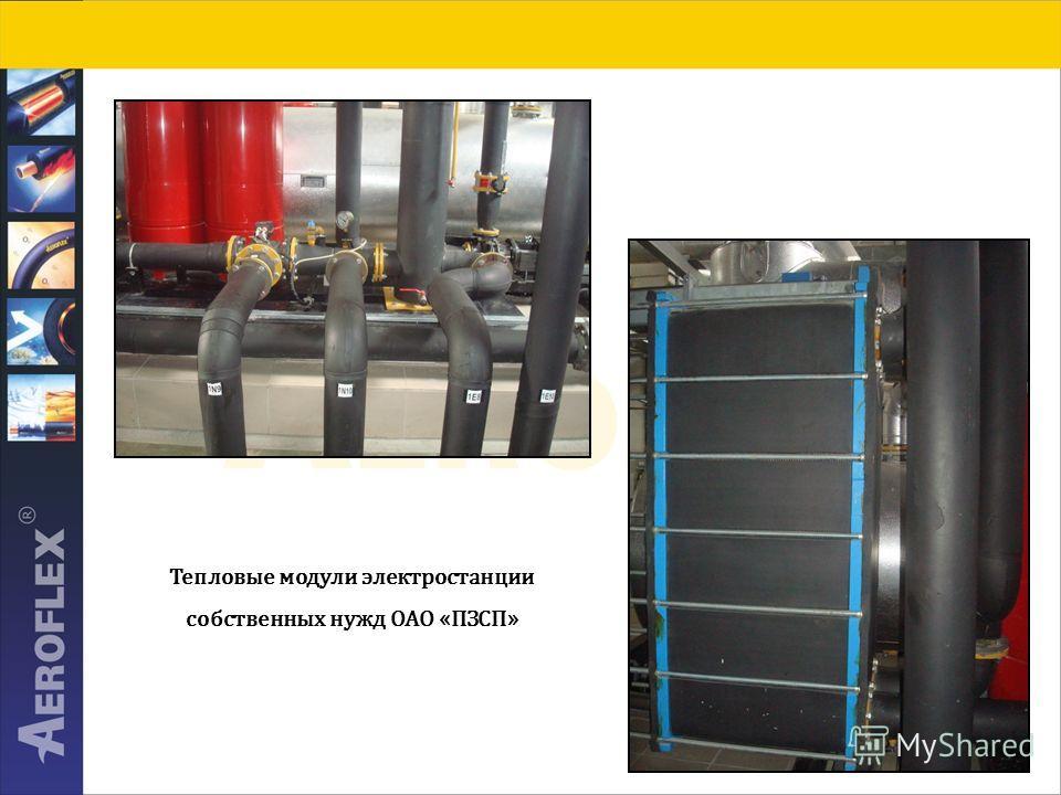 Тепловые модули электростанции собственных нужд ОАО «ПЗСП»