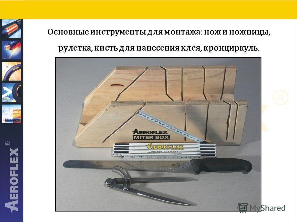 Основные инструменты для монтажа: нож и ножницы, рулетка, кисть для нанесения клея, кронциркуль.