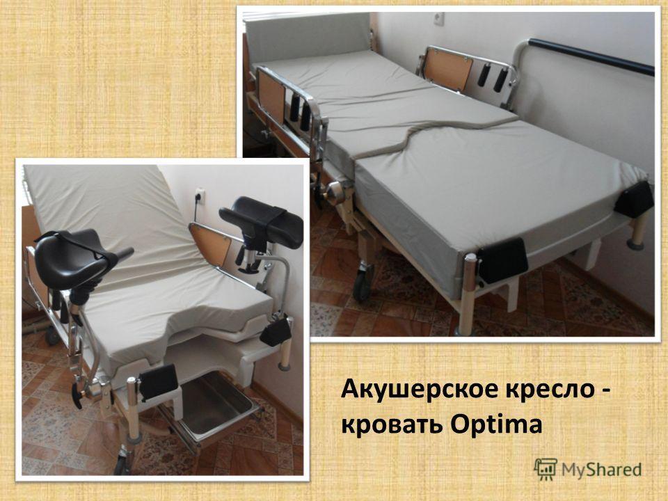 Акушерское кресло - кровать Optima