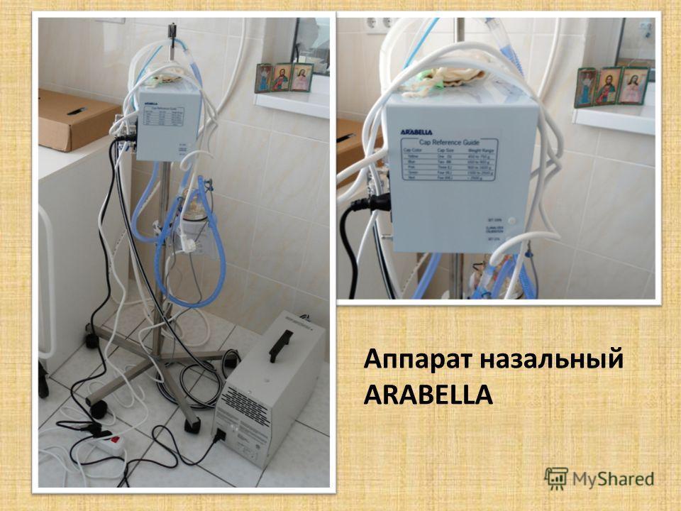 Аппарат назальный ARABELLA