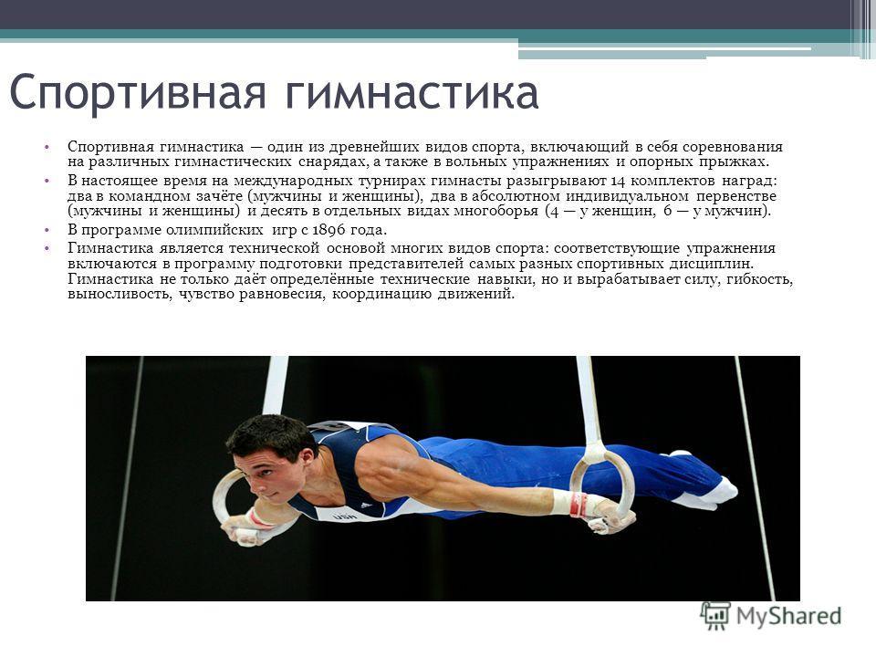 Темы рефератов по спортивной гимнастике 411