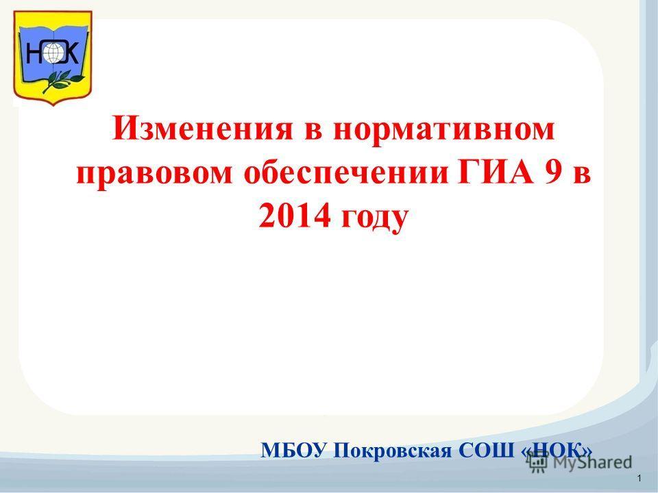 1 Изменения в нормативном правовом обеспечении ГИА 9 в 2014 году МБОУ Покровская СОШ «НОК»