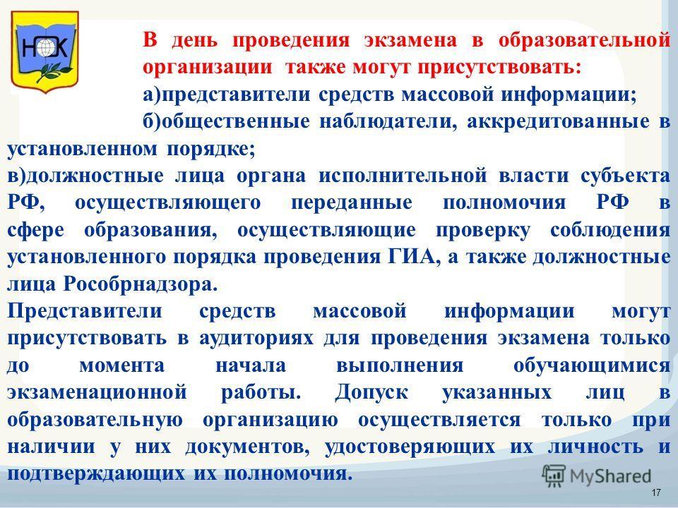 В день проведения экзамена в образовательной организации также могут присутствовать: а)представители средств массовой информации; б)общественные наблюдатели, аккредитованные в установленном порядке; в)должностные лица органа исполнительной власти суб