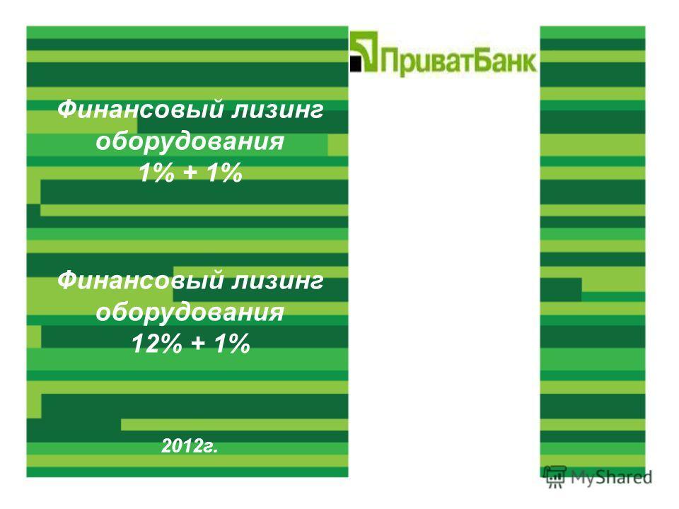 Финансовый лизинг оборудования 1% + 1% Финансовый лизинг оборудования 12% + 1% 2012г.