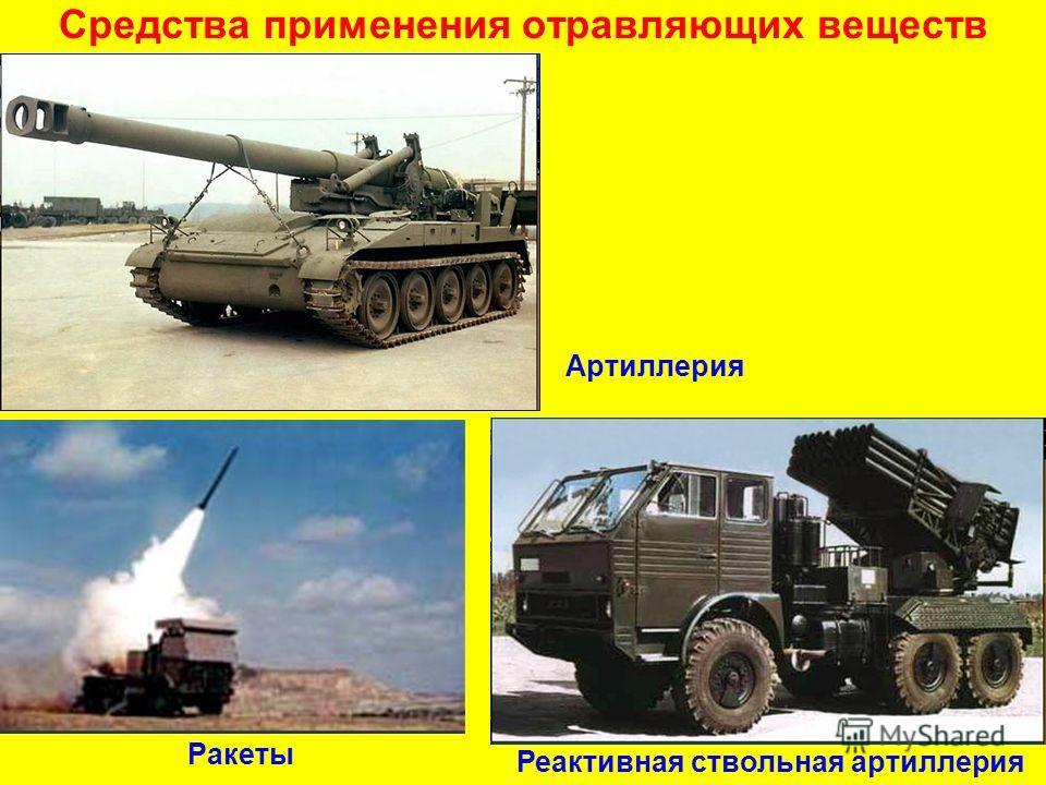 Средства применения отравляющих веществ Артиллерия Ракеты Реактивная ствольная артиллерия