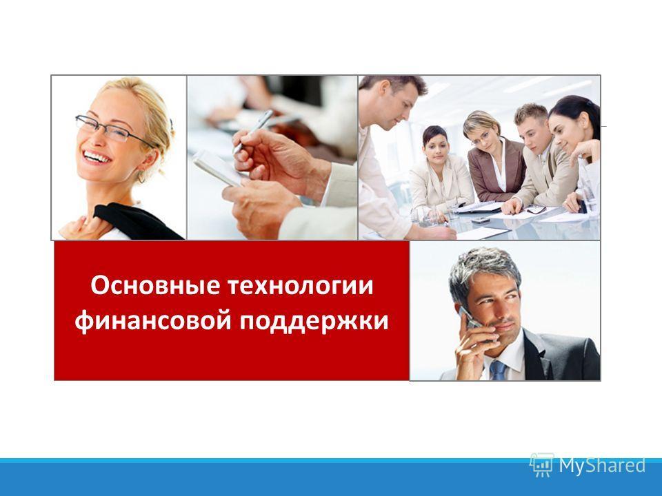 Основные технологии финансовой поддержки