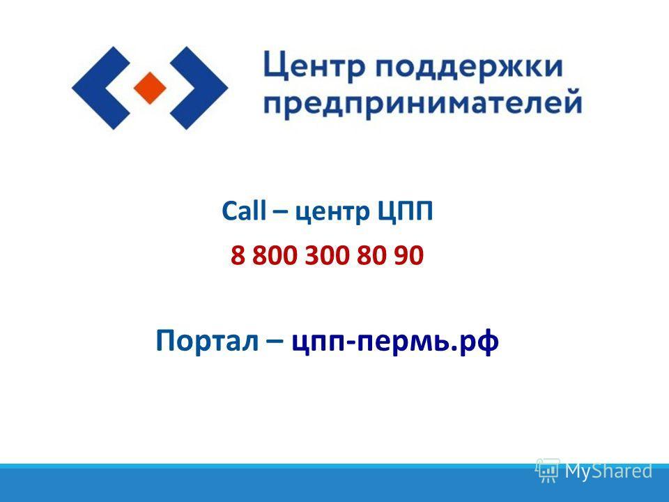 Портал – цпп-пермь.рф Call – центр ЦПП 8 800 300 80 90