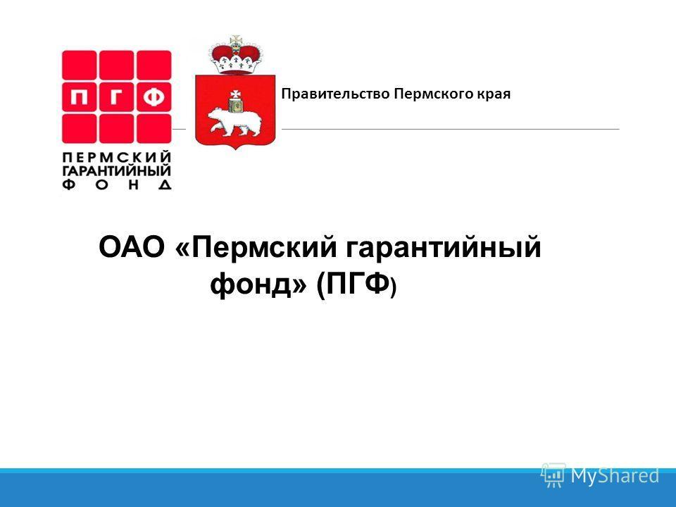 ОАО «Пермский гарантийный фонд» (ПГФ ) Правительство Пермского края
