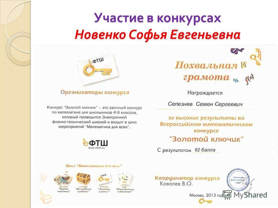 Участие в конкурсах Новенко Софья Евгеньевна