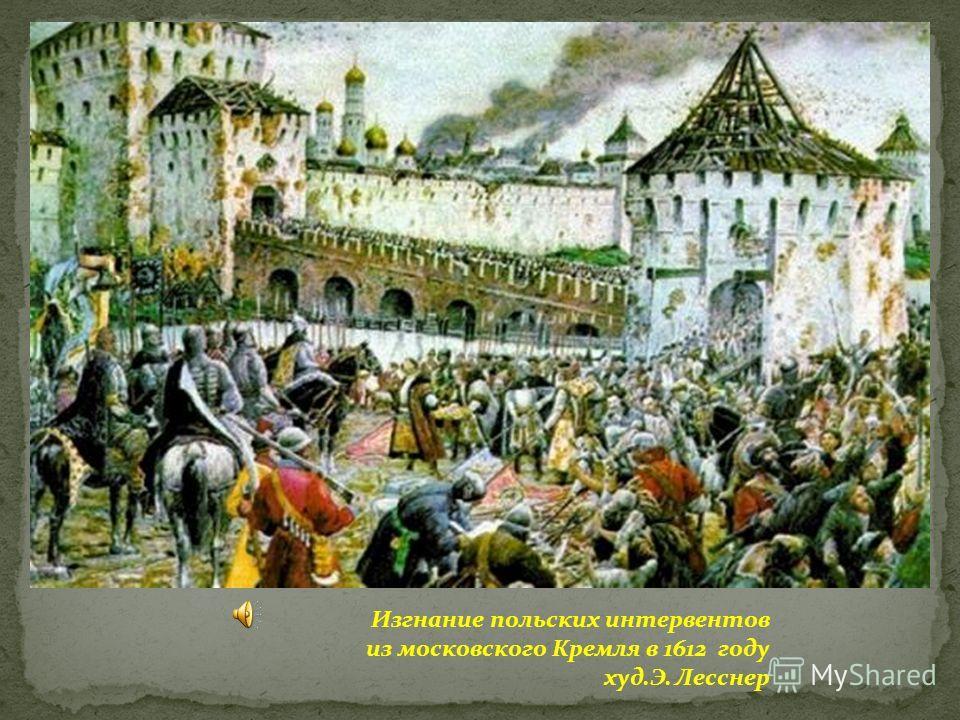 Изгнание польских интервентов из московского Кремля в 1612 году худ.Э. Лесснер