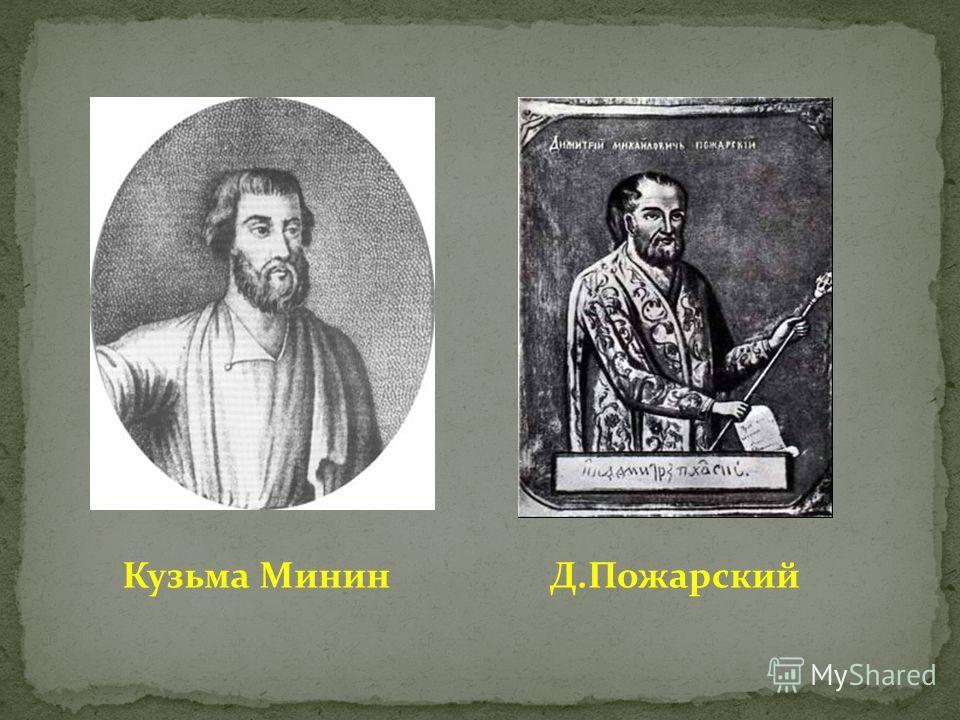Кузьма МининД.Пожарский