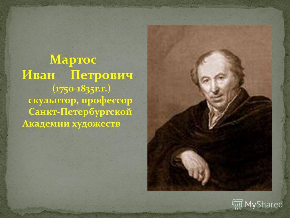 Мартос Иван Петрович (1750-1835г.г.) скульптор, профессор Санкт-Петербургской Академии художеств