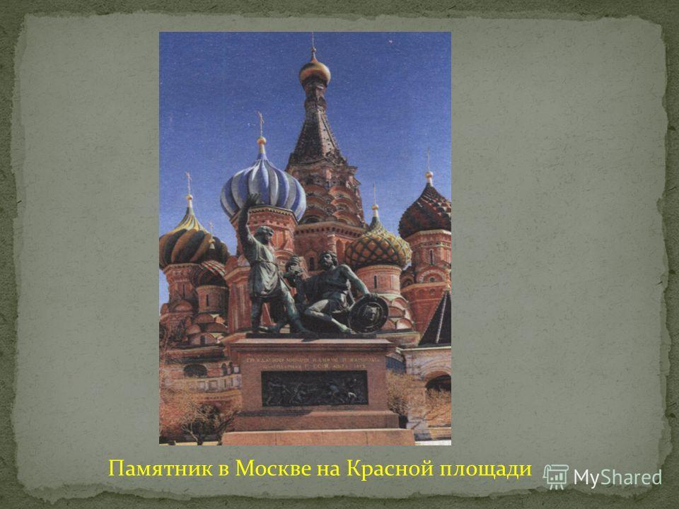 Памятник в Москве на Красной площади