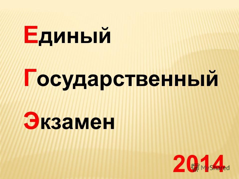 Е диный Г осударственный Э кзамен 2014
