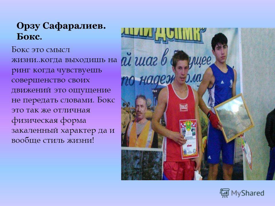 Орзу Сафаралиев. Бокс. Орзу Сафаралиев- победитель и призер городских соревнований по боксу.