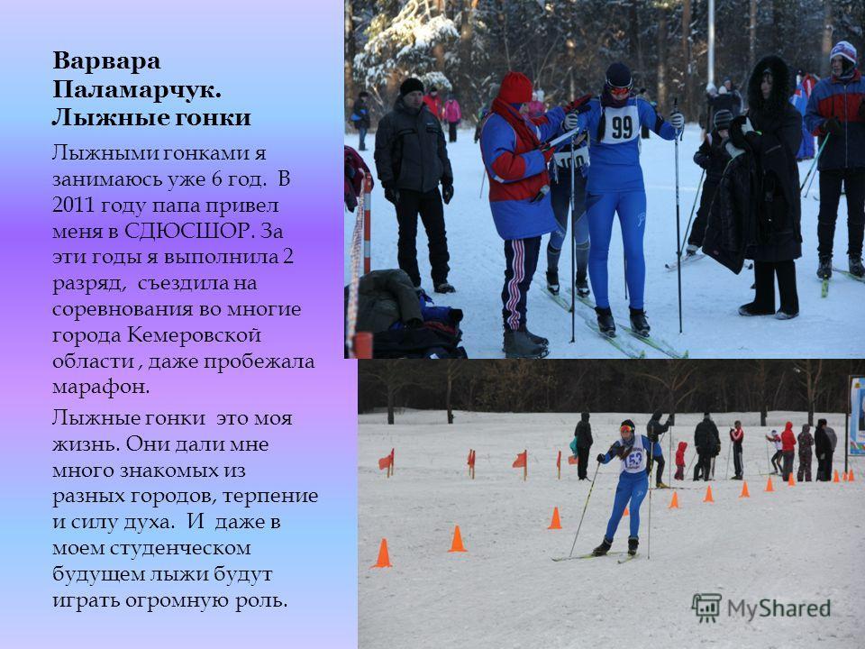 Варвара Паламарчук. Лыжные гонки. Варвара Паламарчук- неоднократный призер открытых первенств города Кемерово.