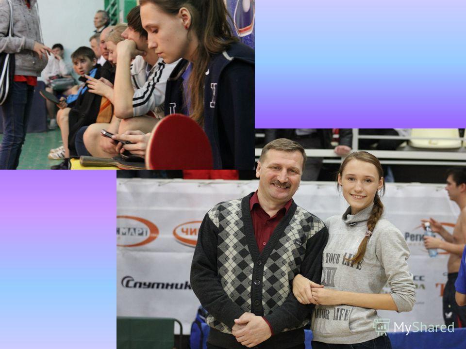 Евгения Шенцова- настольный теннис. Настольный теннис-это не просто хобби или развлечение, это часть всей моей жизни! С каждым годом я становлюсь все сильнее и сильнее. Выезжая на соревнования в другие города, а это: Абакан, Барнаул, Гурьевск, Новоку