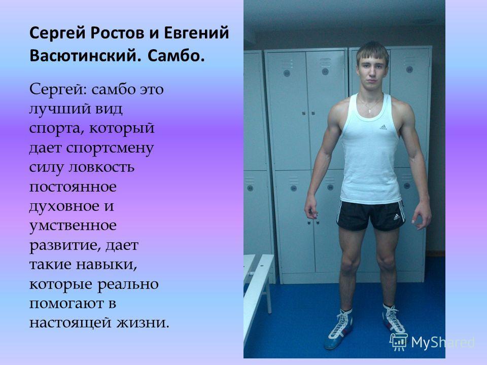 Самбо. Самбо (аббревиатура, образованная от словосочетания «самозащита без оружия») вид спортивного единоборства, а также комплексная система самозащиты, разработанная в СССР. Официальной датой рождения самбо принято считать 16 ноября 1938 года, когд