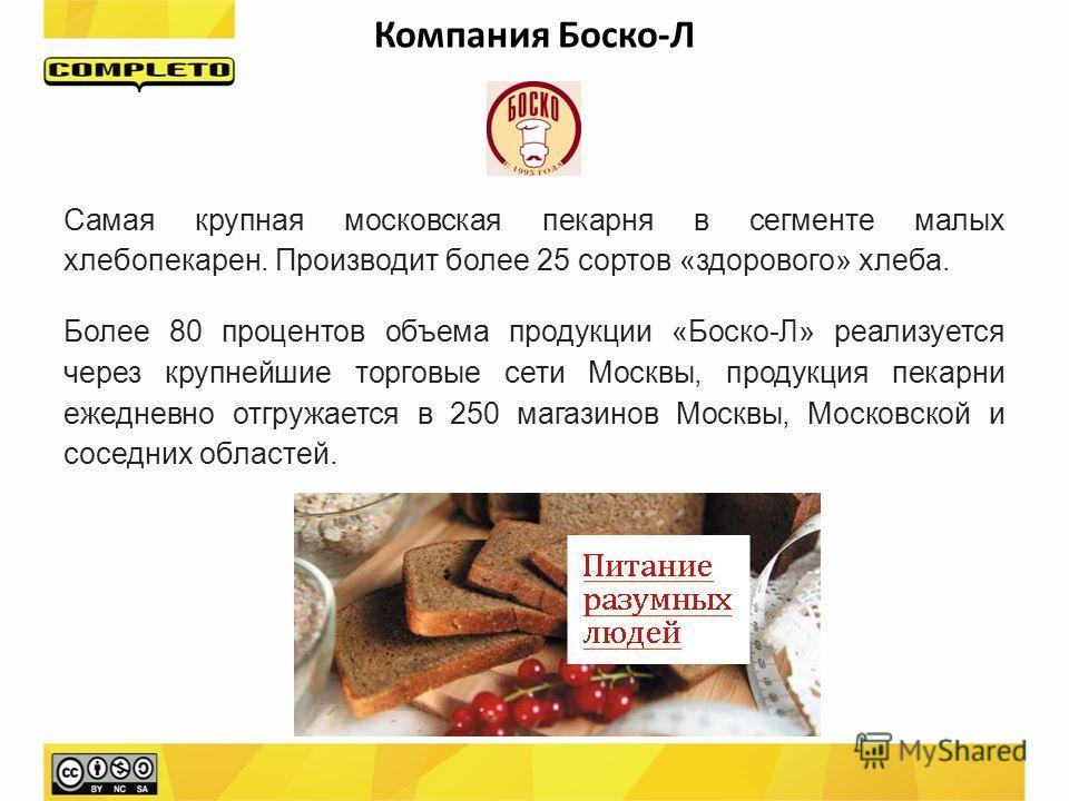 Cамая крупная московская пекарня в сегменте малых хлебопекарен. Производит более 25 сортов «здорового» хлеба. Более 80 процентов объема продукции «Боско-Л» реализуется через крупнейшие торговые сети Москвы, продукция пекарни ежедневно отгружается в 2
