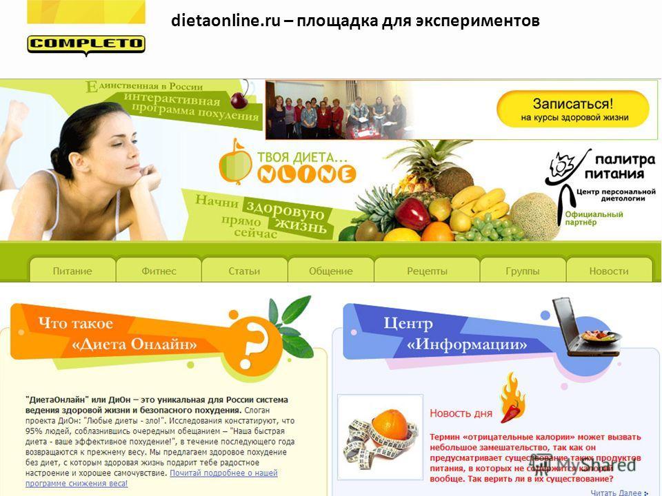 dietaonline.ru – площадка для экспериментов