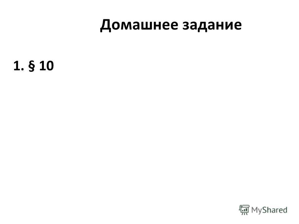 1. § 10 Домашнее задание