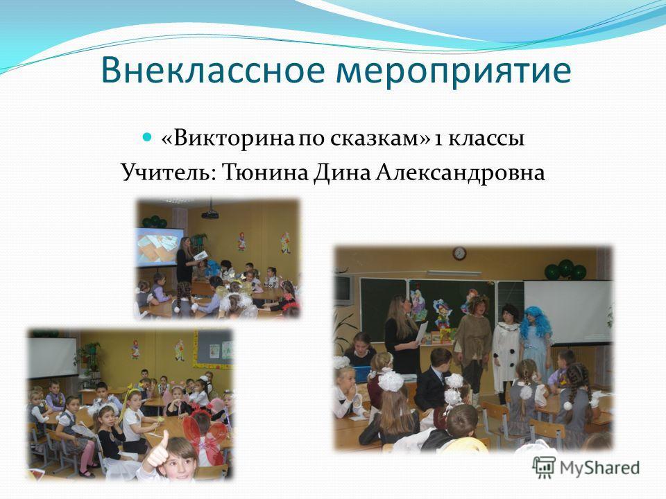 Внеклассное мероприятие «Викторина по сказкам» 1 классы Учитель: Тюнина Дина Александровна