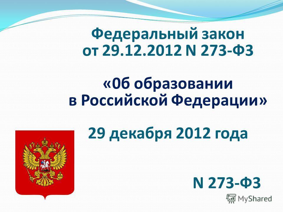 Федеральный закон от 29.12.2012 N 273-Ф3 «0б образовании в Российской Федерации» 29 декабря 2012 года N 273-Ф3