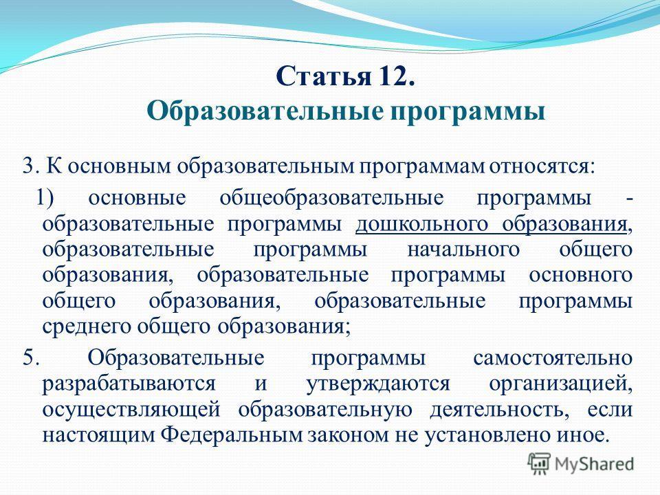 Статья 12. Образовательные программы 3. К основным образовательным программам относятся: 1) основные общеобразовательные программы - образовательные программы дошкольного образования, образовательные программы начального общего образования, образоват