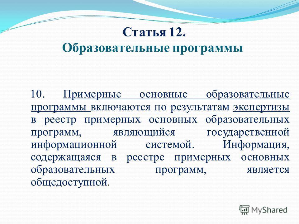 Статья 12. Образовательные программы 10. Примерные основные образовательные программы включаются по результатам экспертизы в реестр примерных основных образовательных программ, являющийся государственной информационной системой. Информация, содержаща