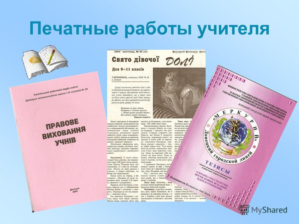 Печатные работы учителя