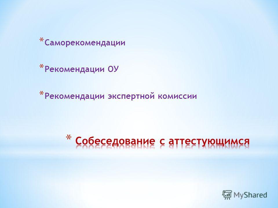 * Саморекомендации * Рекомендации ОУ * Рекомендации экспертной комиссии