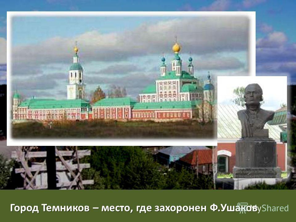 Город Темников – место, где захоронен Ф.Ушаков
