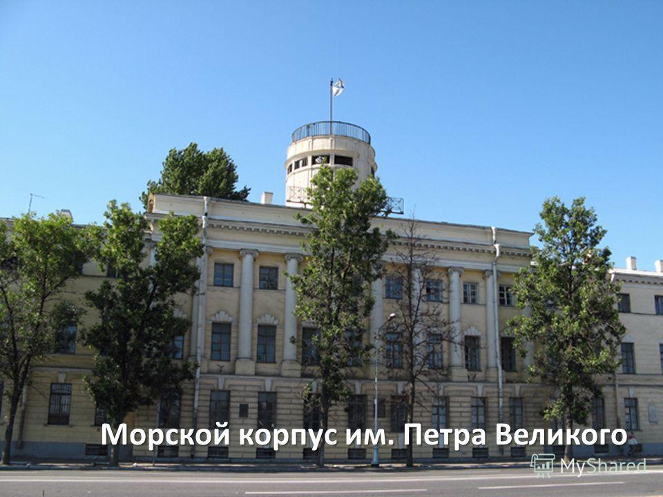 Морской корпус им. Петра Великого