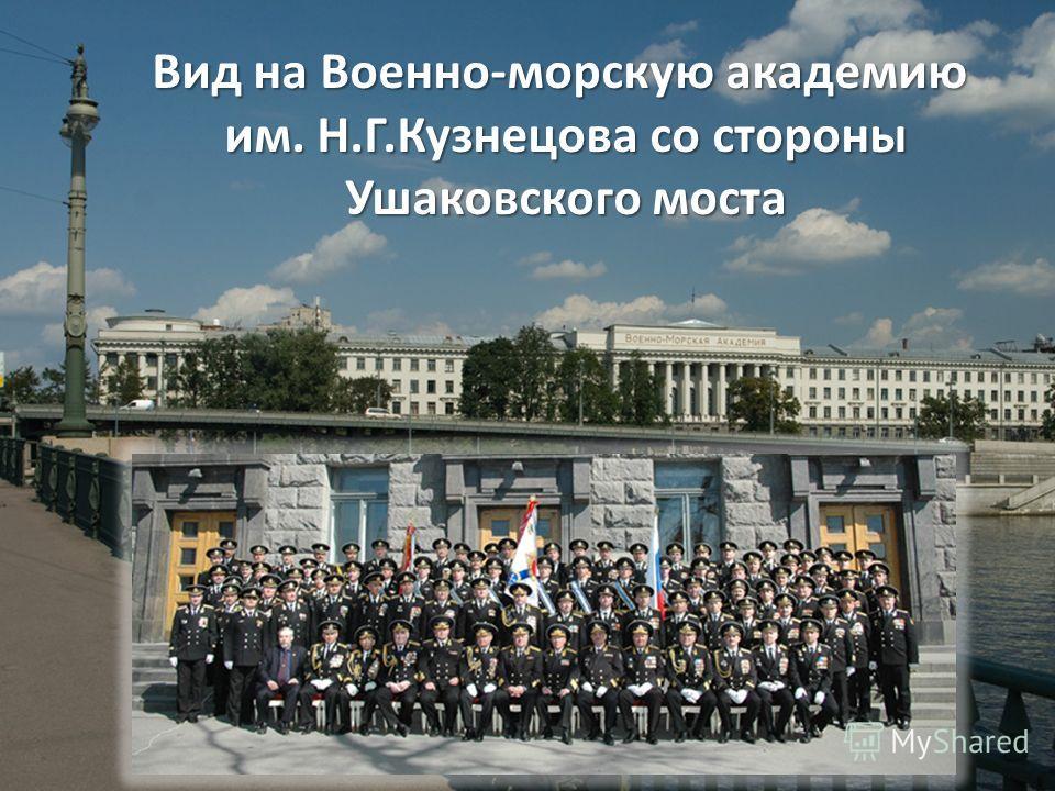 Вид на Военно-морскую академию им. Н.Г.Кузнецова со стороны Ушаковского моста