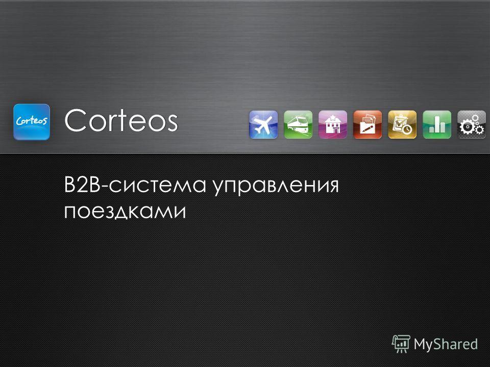 Corteos B2B-система управления поездками