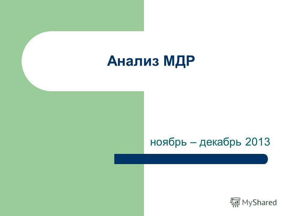 Анализ МДР ноябрь – декабрь 2013