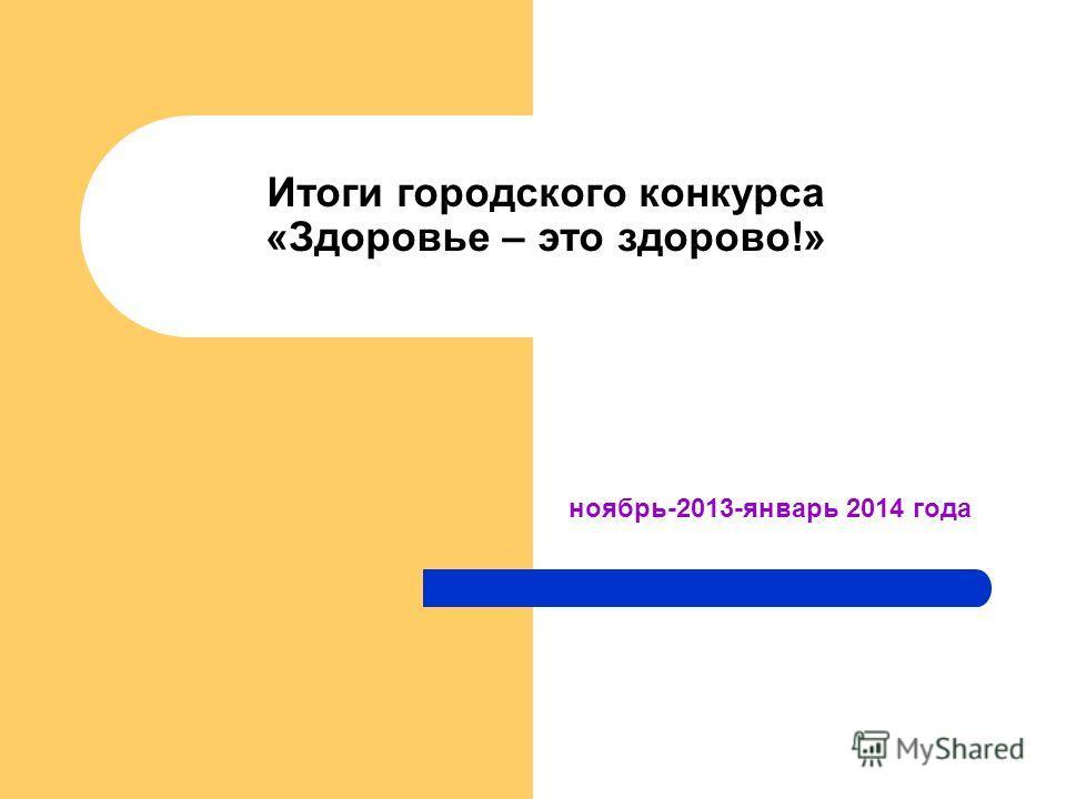 Итоги городского конкурса «Здоровье – это здорово!» ноябрь-2013-январь 2014 года